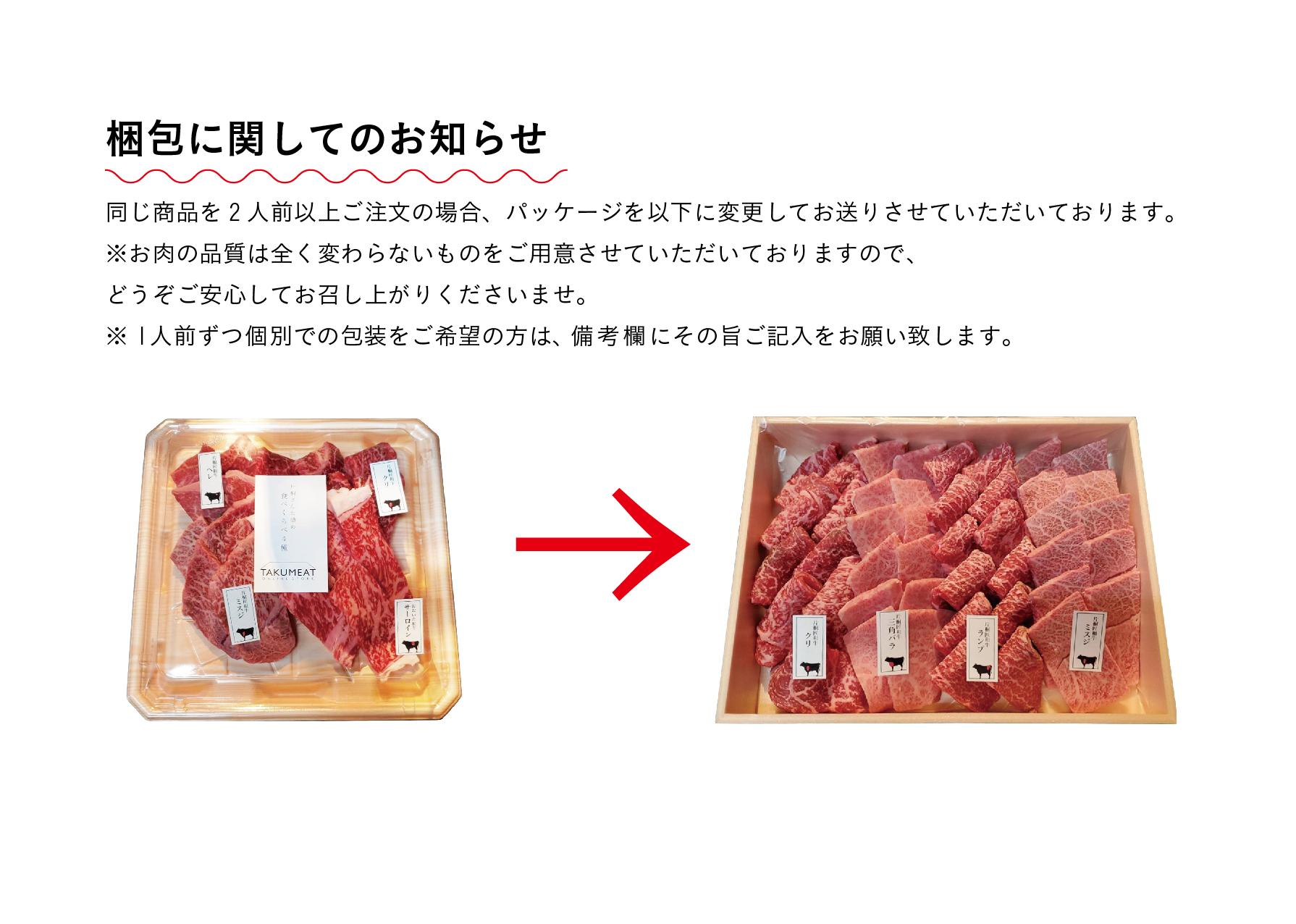 梱包に関してのお知らせ。同じ商品を2人前以上ご注文の場合、パッケージを画像のように簡易包装にしてお送りさせていただいております。※お肉の瀕死くは全く変わらないものをご用意させていただいておりますので、どうぞご安心してお召し上がりくださいませ。